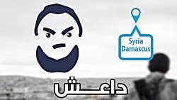 از داعش تا دراویش