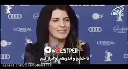 نظر لیلا حاتمی در کنفرا...