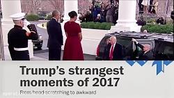 عجیب ترین صحنه های ترامپ در سال 2017