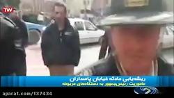 واکنش مسئولان نظام به حادثه تروریستی پاسداران تهران
