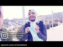 خنده دارترین دابسمش های باحال ایرانی