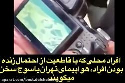 افراد محلی كه با قاطعیت از احتمال زنده بودن افراد، هواپیمای تهران یاسوج سخن میگو