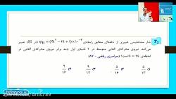ویدیو آموزشی فصل3 فیزیک یازدهم تجربی