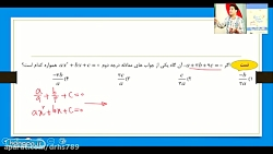 ویدیو آموزش ریاضی یازدهم - معادله درجه دوم