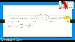 ویدیو آموزشی ریاضی یازدهم - معادلات گویا