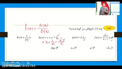 ویدیو آموزشی فصل سوم ریاضی یازدهم - درس اول