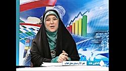 گفتگوی ویژه خبری شبکه اصفهان - قسمت اول