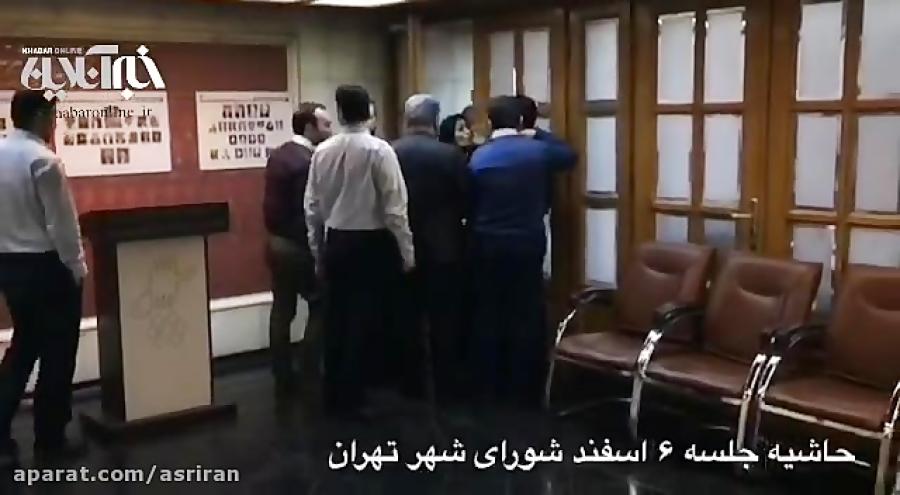 فریادهای یک زن در حاشیه جلسه علنی شورای شهر تهران