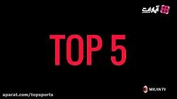 5 گل برتر آث میلان مقابل آاس رم