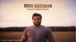 پاتریک بابومیان گیاهخوار مطلق (وگان) قویترین مرد آلمان