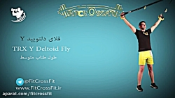 فلای دلتویید وای TRX Y Deltoid Fly