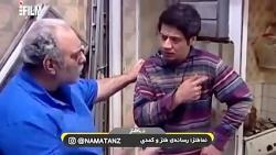 نماطنز | چرا مثل ببر دستت رو میاری؟!