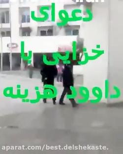 چاقوکشی و حمله به وحید خزایی توسط هزینه و دوستاش تو ترکیه