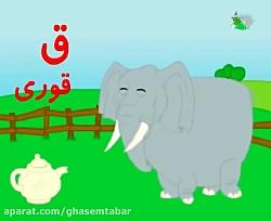 آهنگ الفبای فارسی- تران...