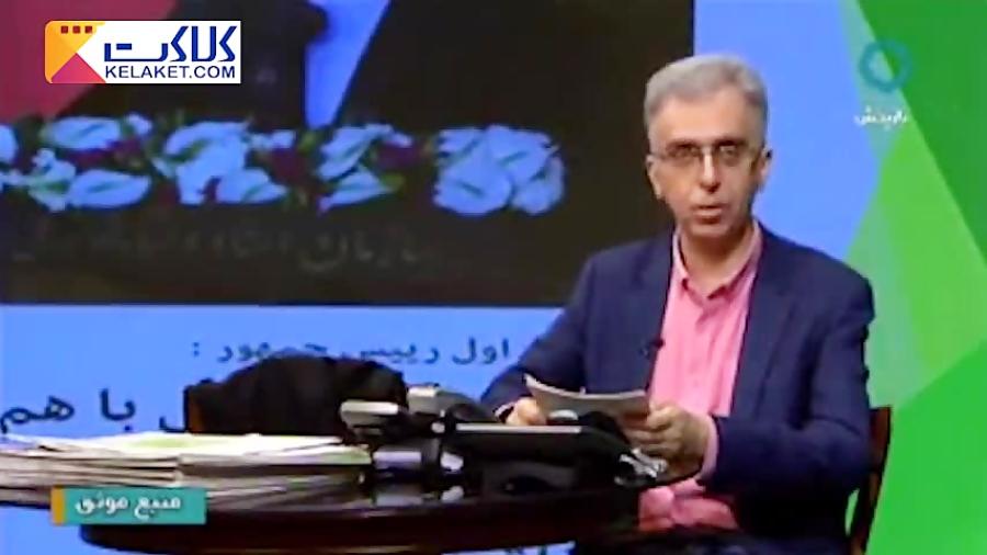 کنایه مجری تلویزیون به معاون رئیس جمهور