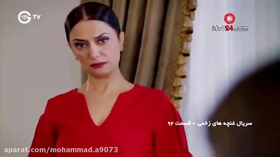 دانلود قسمت 92 سریال غنچه های زخمی دوبله فارسی