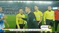 حواشی بازی اسپانیول 1-0 رئال مادرید