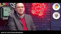 فیلم ایرانی جدید به وقت...