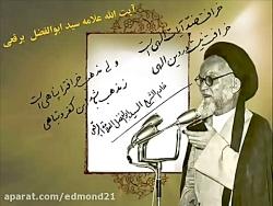 آیت الله علامه سید ابوا...