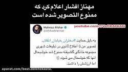 مهناز افشار به دلیل حما...
