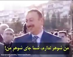 زنه به رئیس جمهور آذربایجان میگه یا خودت شوهر من باش یا