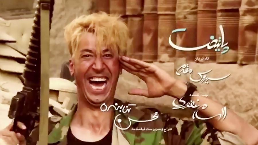 تیزر سریال پرطرفدار پایتخت 5 با موضوع داعش برای نوروز 97