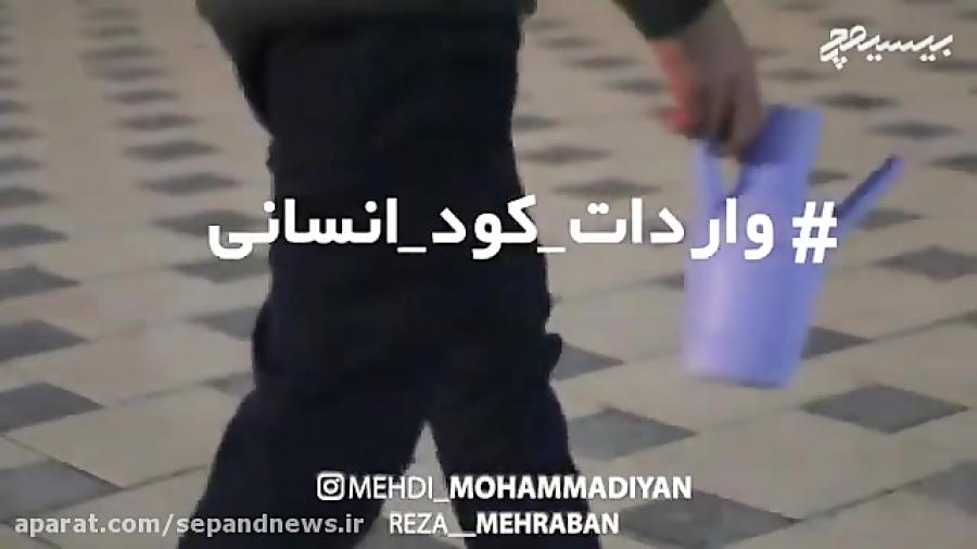 استشهاد محلی سرپرست خانواده فیلم: فیلم کوتاه طنز برای واردات کود انسانی / ویدیو کلیپ ...