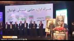 پیراهن شماره یک ناصر حج...