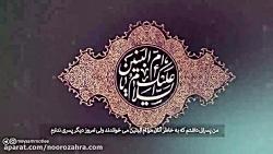 نماهنگ حاج میثم مطیعی حضرت ام البنین