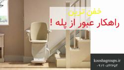 معرفی بالابر پله پیما مستقیم - پروژه اجرا شده مشهد