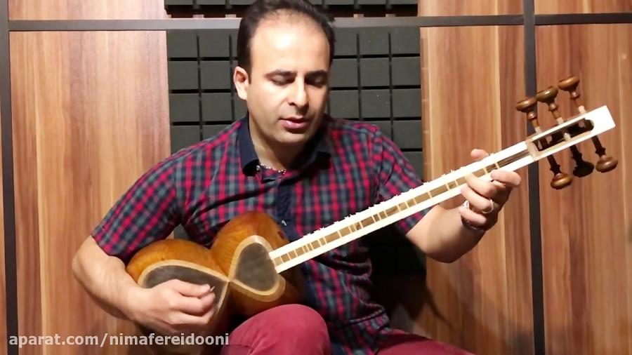دانلود فیلم آموزش کوهستان (میخوام برم کوه) آواز بیات اصفهان آهنگ محلی کردستان نیما فریدونی تار