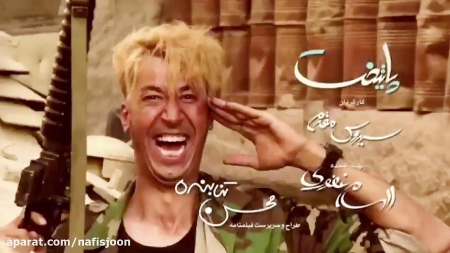 تیزر سریال پرطرفدار پایتخت 5 با موضوع داعش برای نوروز97