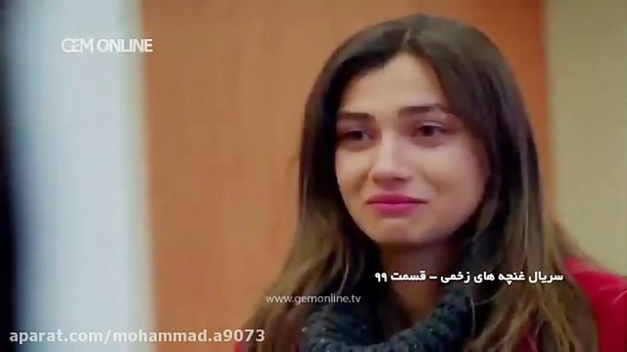 دانلود قسمت 99 سریال غنچه های زخمی دوبله فارسی