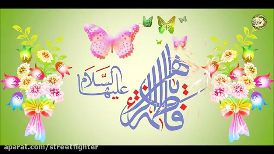 مولودی عربی و زیبا ویژه ولادت حضرت فاطمه الزهرا (س)
