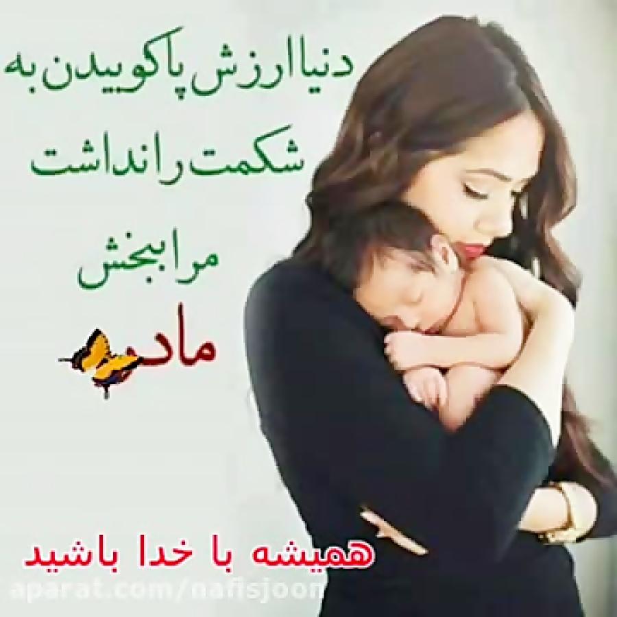 آهنگ جدید مادر_ روز مادر مبارک