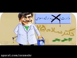 طنز سیاسی - دکتر سلام 33