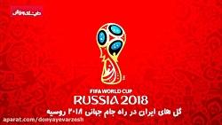 گل های تیم ملی فوتبال ایران در مقدماتی جام جهانی 2018-1