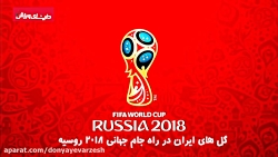 گل های تیم ملی فوتبال ا...