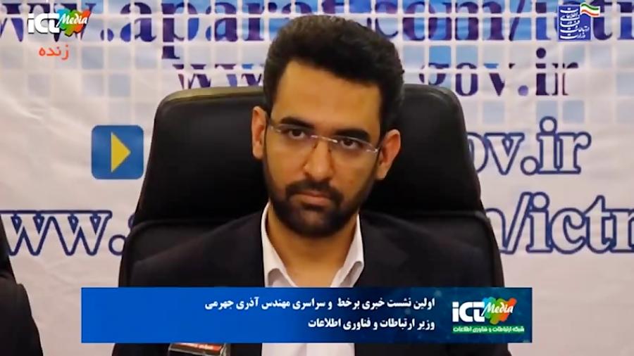 تشکر آذری جهرمی از آپارات برای پوشش زنده کنفرانس خبری