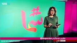 روز جهانی زن؛ تصویر غرب از زن ایرانی