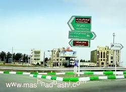 بلوار وکیل آباد مشهد-لذت زندگی در مشهد با مشهدباشی