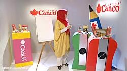 آموزش نقاشی برای کودکان - قسمت اول - کنکو کانادا