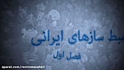 The Sound Of Music with Ramin Mazaheri (Tr...