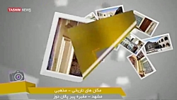 اماکن مذهبی مشهد؛ از پی...
