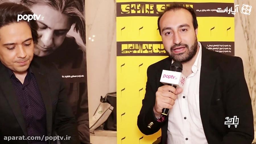 نخستین جایزه ترانه افشین یداللهی | قرائی منش