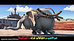 انیمیش فیلشاه را در سین...