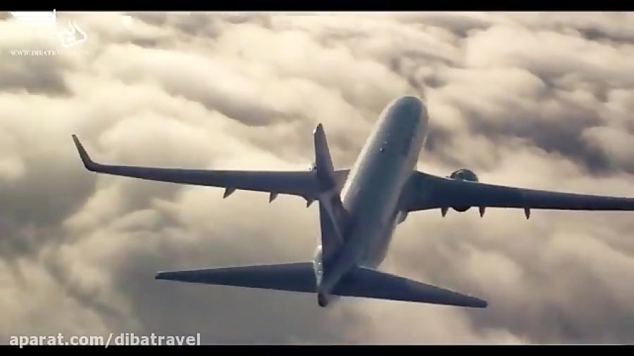 دنیای شگفت انگیز پرواز (با دیبا سفر کنید)