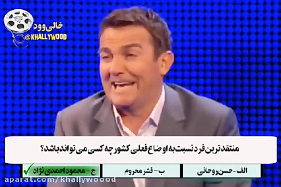 دوبله خنده دار روحانی، بقایی و احمدی نژاد