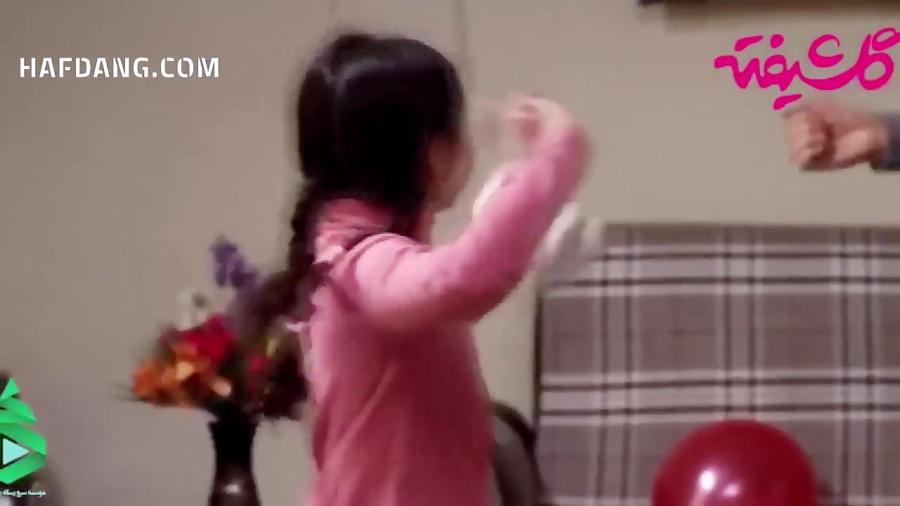 سکانس جالب رقص پدر و دختر در سریال گلشیفته را ببینید