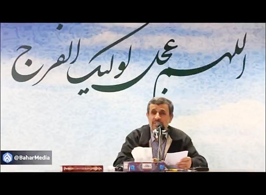 شعر دکتر احمدی نژاد که برای حمید بقایی سروده است